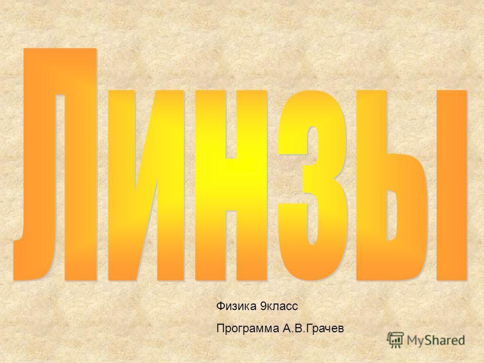 Физика 9класс Программа А.В.Грачев