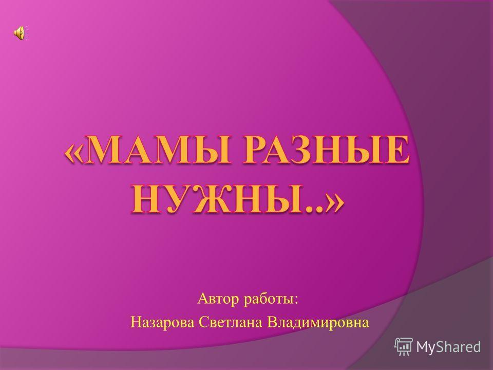 Автор работы: Назарова Светлана Владимировна