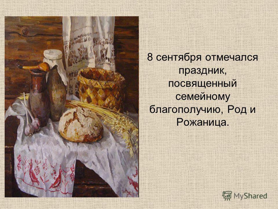 8 сентября отмечался праздник, посвященный семейному благополучию, Род и Рожаница.