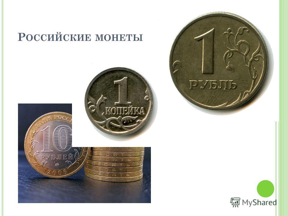 Р ОССИЙСКИЕ МОНЕТЫ