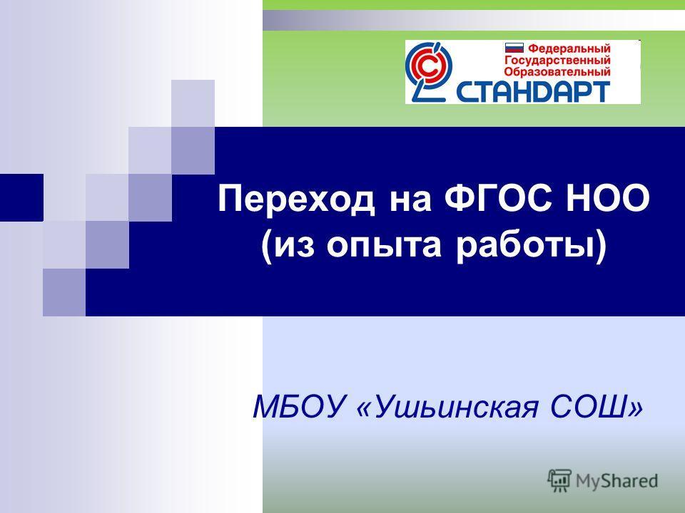 Переход на ФГОС НОО (из опыта работы) МБОУ «Ушьинская СОШ»