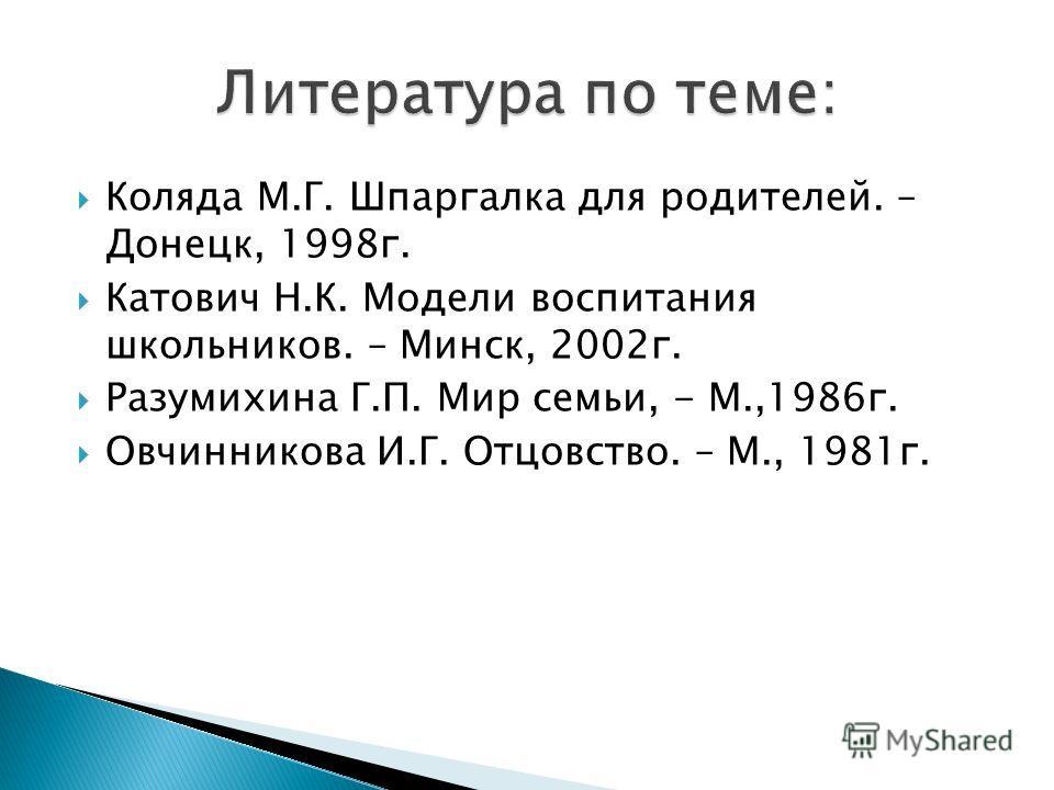 донецк родителей. для новое коляда шпаргалка издание м.г.