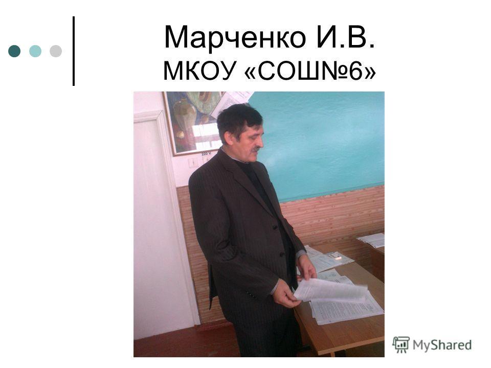 Марченко И.В. МКОУ «СОШ6»