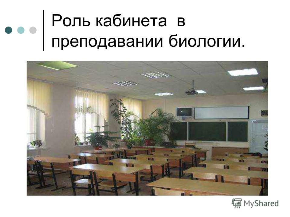 Роль кабинета в преподавании биологии.