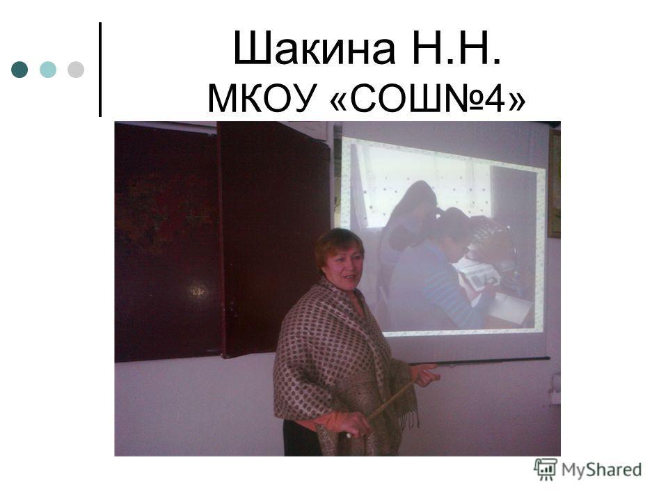 Шакина Н.Н. МКОУ «СОШ4»