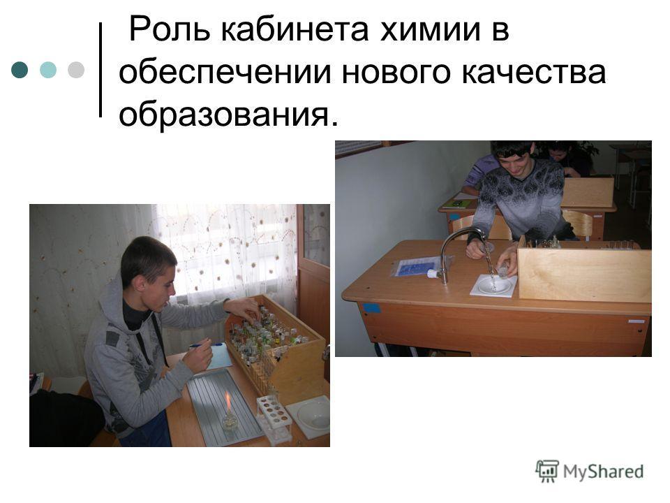 Роль кабинета химии в обеспечении нового качества образования.