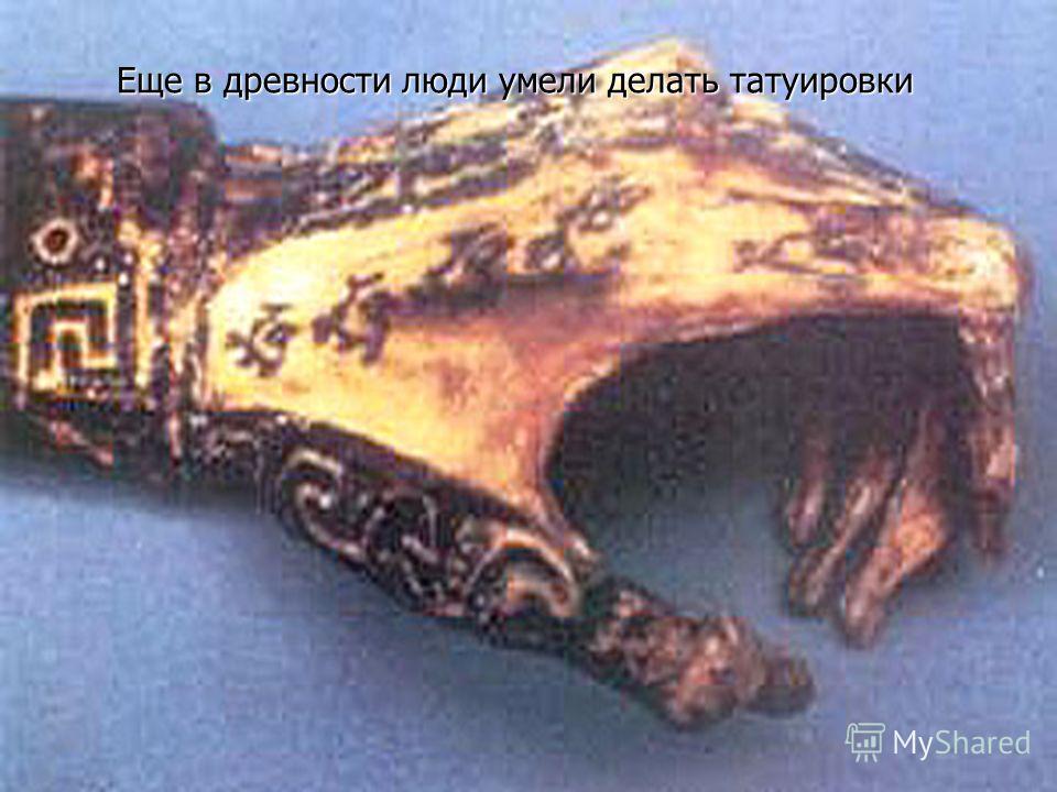 Еще в древности люди умели делать татуировки
