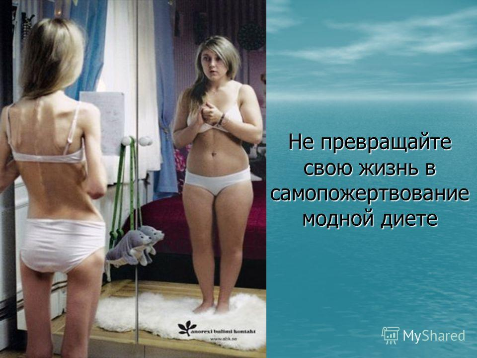 Не превращайте свою жизнь в самопожертвование модной диете
