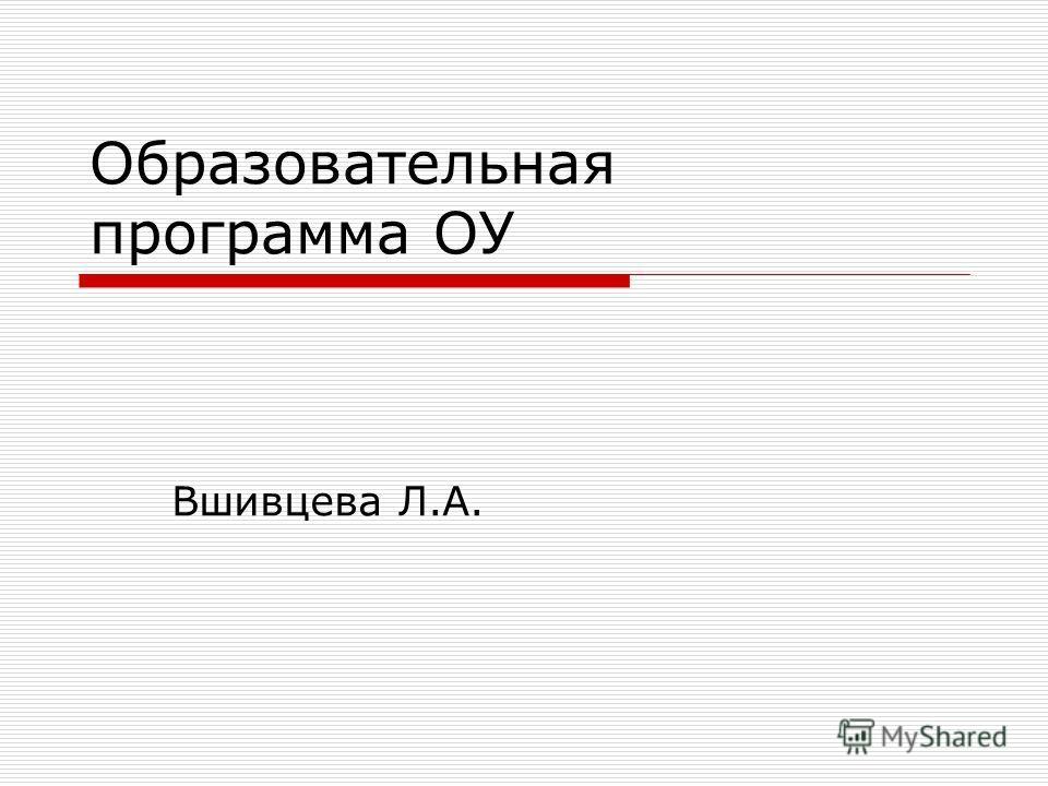 Образовательная программа ОУ Вшивцева Л.А.
