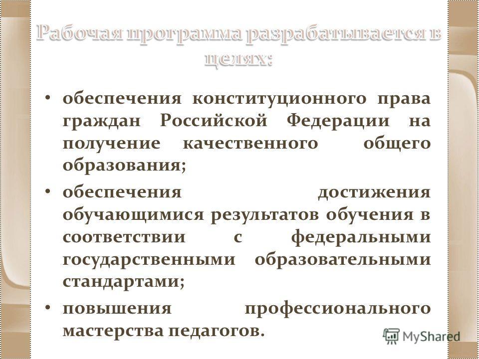 обеспечения конституционного права граждан Российской Федерации на получение качественного общего образования; обеспечения достижения обучающимися результатов обучения в соответствии с федеральными государственными образовательными стандартами; повыш