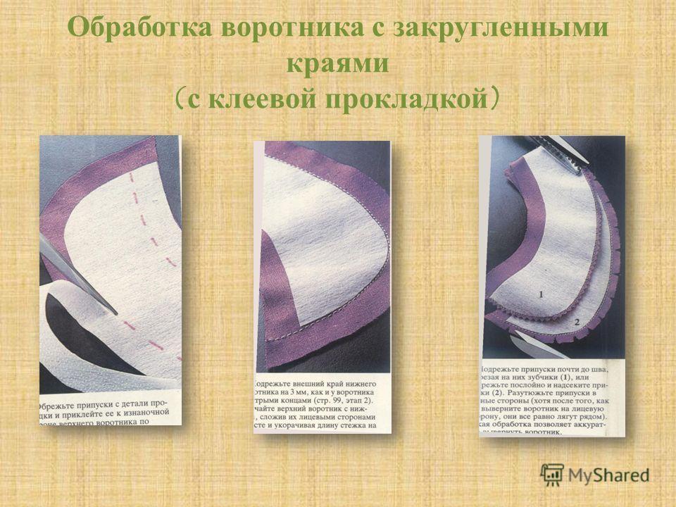 Обработка воротника с закругленными краями (с клеевой прокладкой)