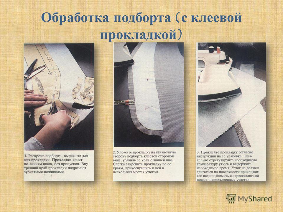 Обработка подборта (с клеевой прокладкой)