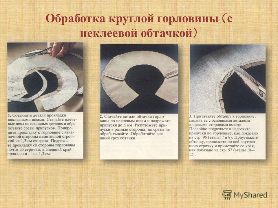 Обработка круглой горловины (с неклеевой обтачкой)