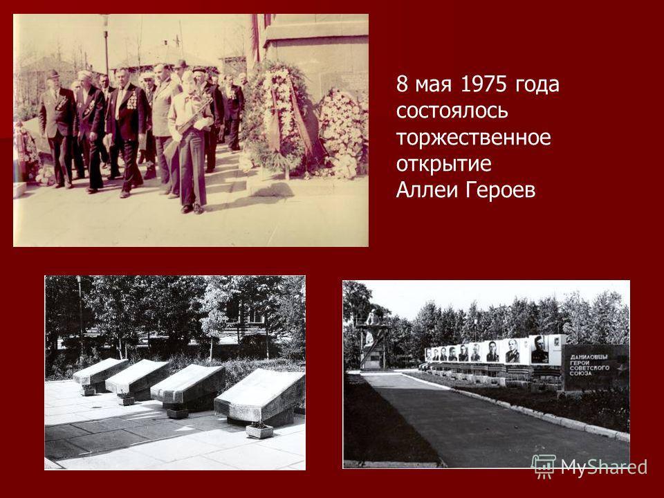 8 мая 1975 года состоялось торжественное открытие Аллеи Героев