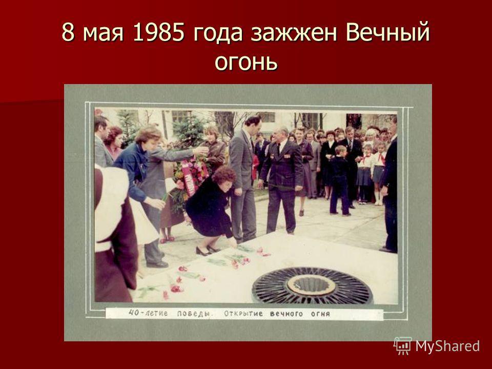 8 мая 1985 года зажжен Вечный огонь
