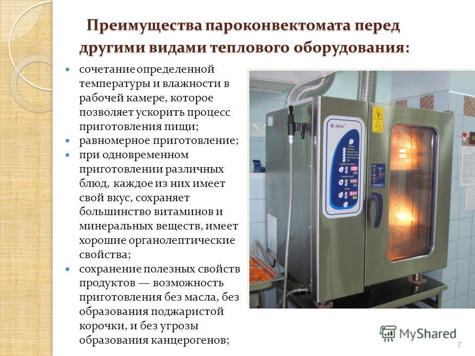 Преимущества пароконвектомата перед другими видами теплового оборудования: Преимущества пароконвектомата перед другими видами теплового оборудования: сочетание определенной температуры и влажности в рабочей камере, которое позволяет ускорить процесс