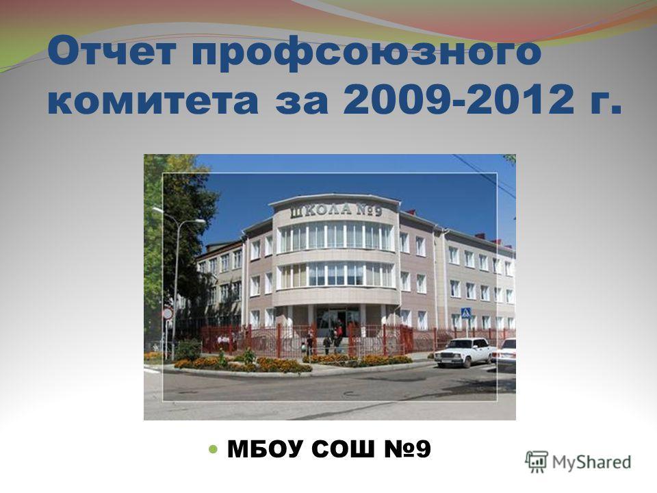 Отчет профсоюзного комитета за 2009-2012 г. МБОУ СОШ 9