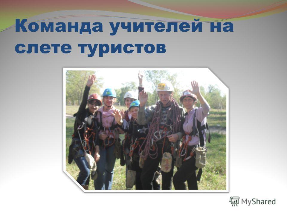 Команда учителей на слете туристов