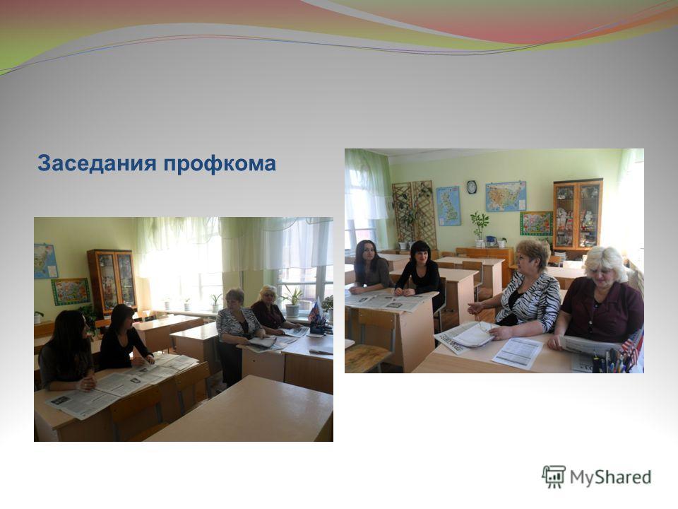 Заседания профкома