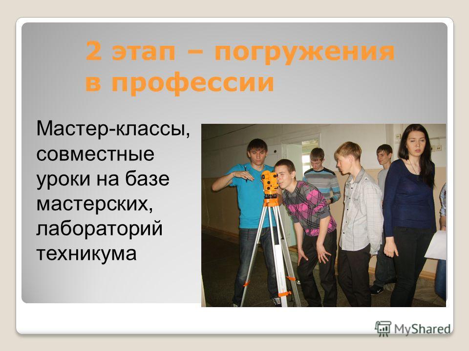 2 этап – погружения в профессии Мастер-классы, совместные уроки на базе мастерских, лабораторий техникума