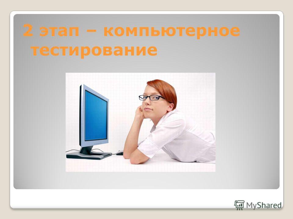 2 этап – компьютерное тестирование