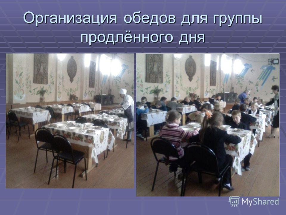 Организация обедов для группы продлённого дня