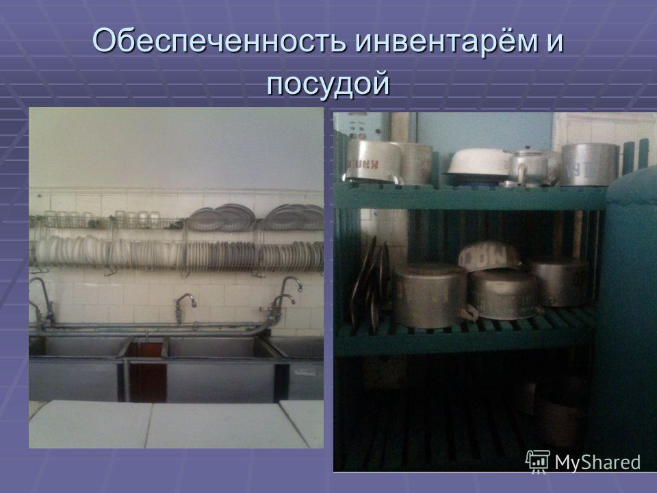 Обеспеченность инвентарём и посудой