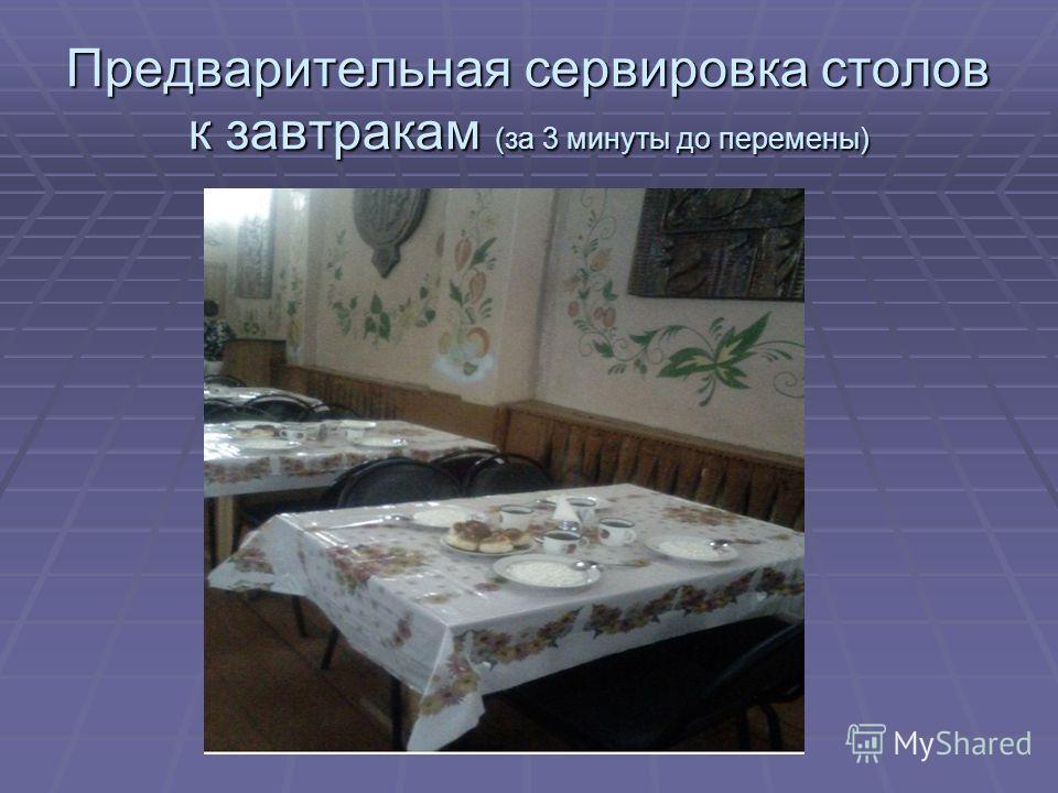 Предварительная сервировка столов к завтракам (за 3 минуты до перемены)