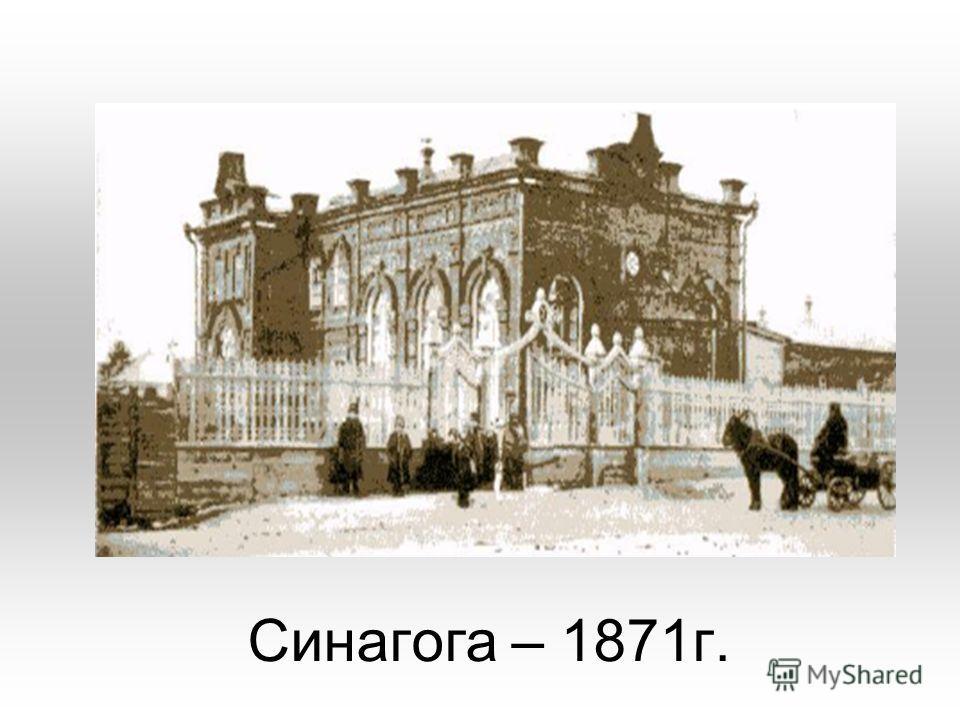 Синагога – 1871г.