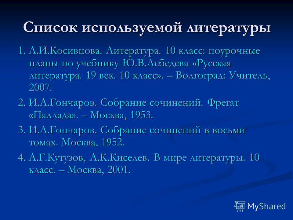 Список используемой литературы 1 л и
