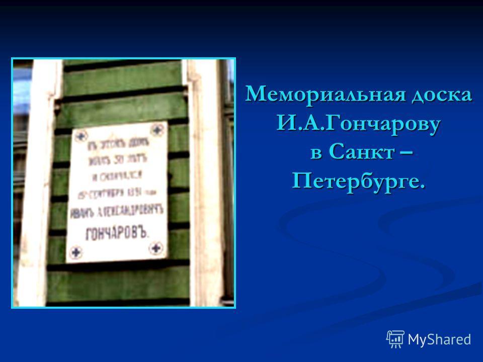 Мемориальная доска И.А.Гончарову в Санкт – Петербурге.