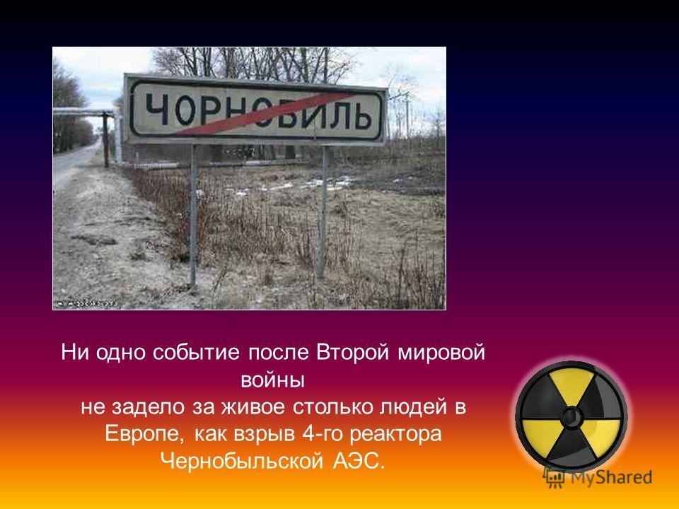 Ни одно событие после Второй мировой войны не задело за живое столько людей в Европе, как взрыв 4-го реактора Чернобыльской АЭС.