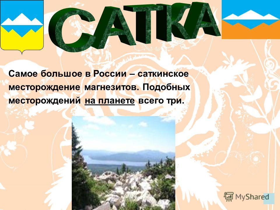Самое большое в России – саткинское месторождение магнезитов. Подобных месторождений на планете всего три.