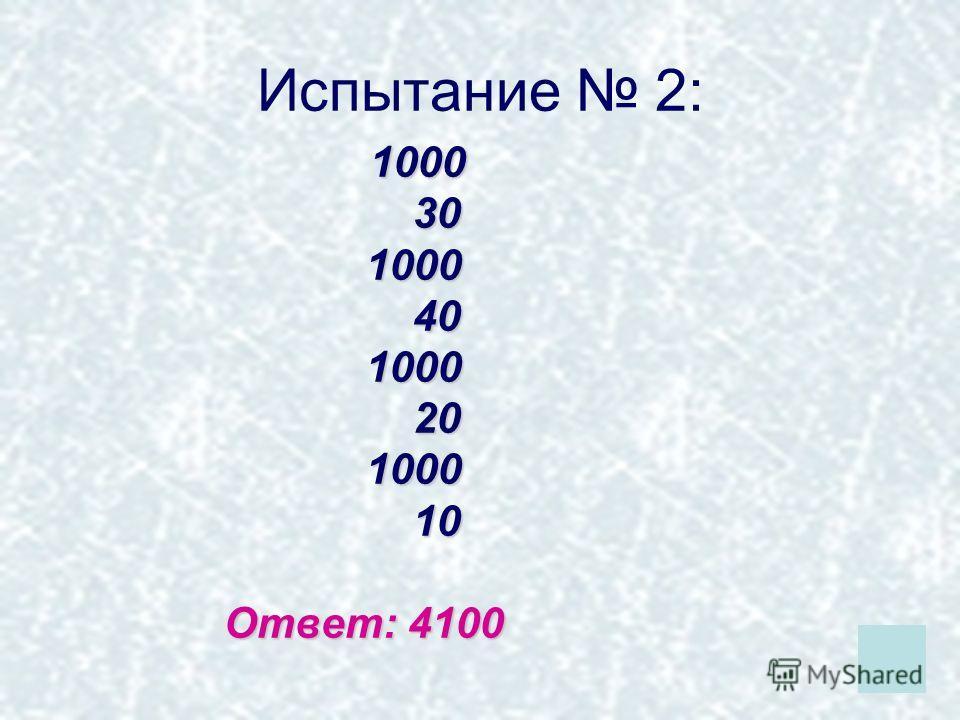 Испытание 2: 1000 30 30 1000 1000 40 40 1000 1000 20 20 1000 1000 10 10 Ответ: 4100 Ответ: 4100