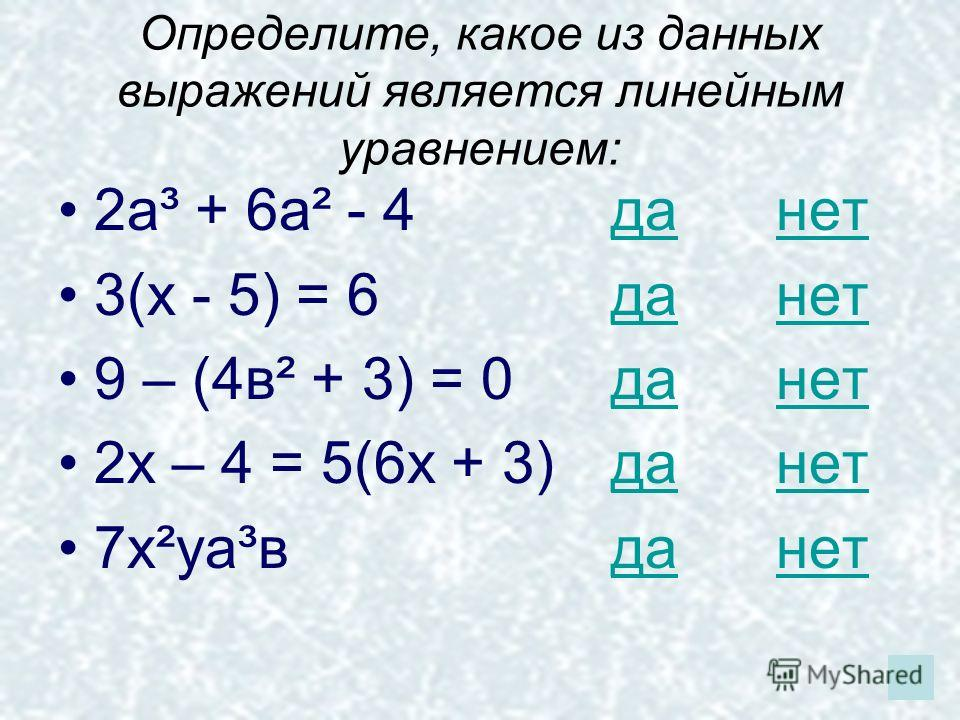 Определите, какое из данных выражений является линейным уравнением: 2а³ + 6а² - 4 3(х - 5) = 6 9 – (4в² + 3) = 0 2х – 4 = 5(6х + 3) 7х²уа³в дада нетнет дада нетнет дада нетнет дада нетнет дада нетнет