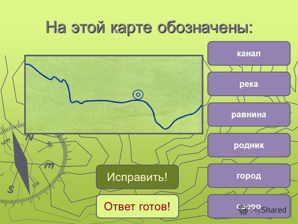 На этой карте обозначены: река город канал озеро родник равнина Исправить! Ответ готов!