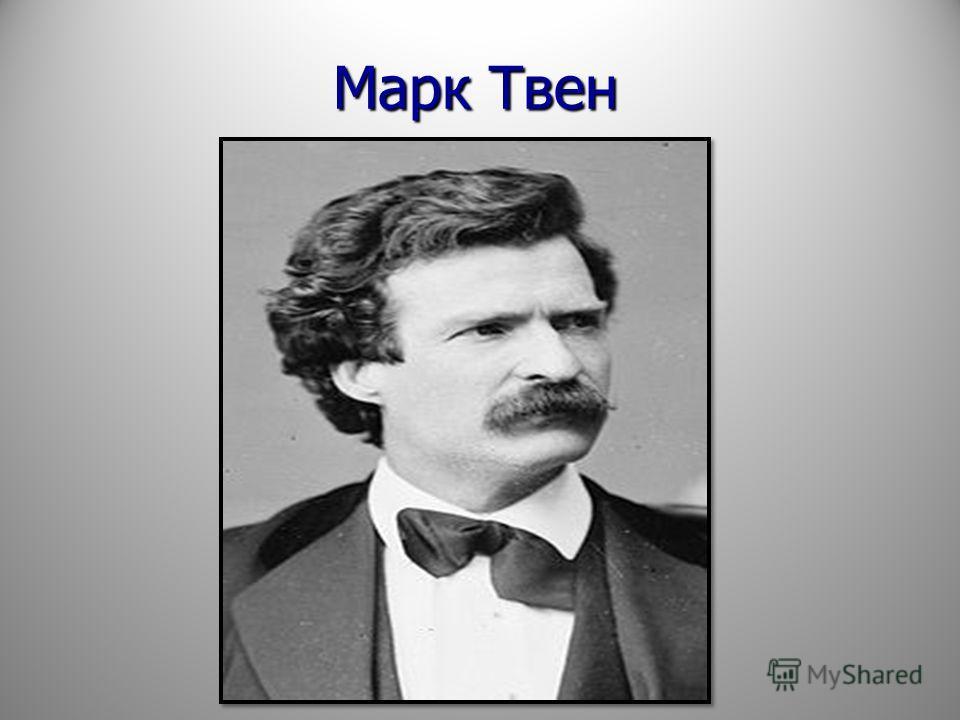 Марк Твен Марк Твен