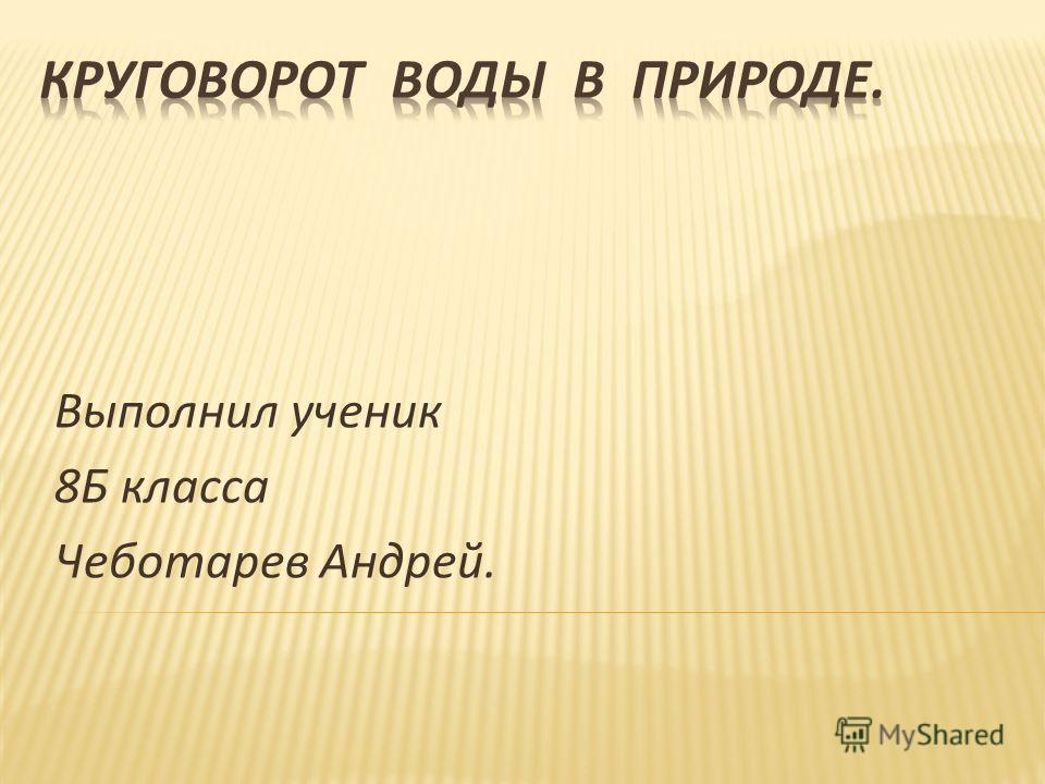 Выполнил ученик 8Б класса Чеботарев Андрей.