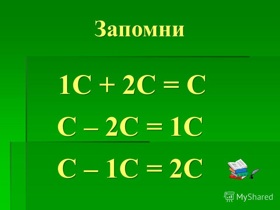 Запомни Запомни 1С + 2С = С 1С + 2С = С С – 2С = 1С С – 2С = 1С С – 1С = 2С С – 1С = 2С