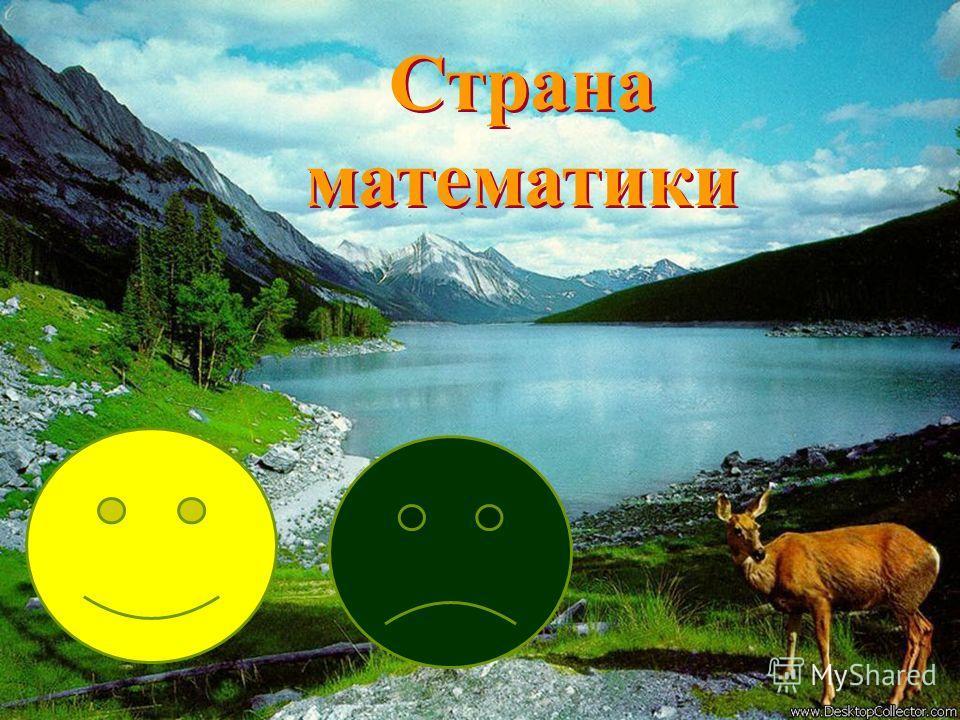 Страна математики Страна математики
