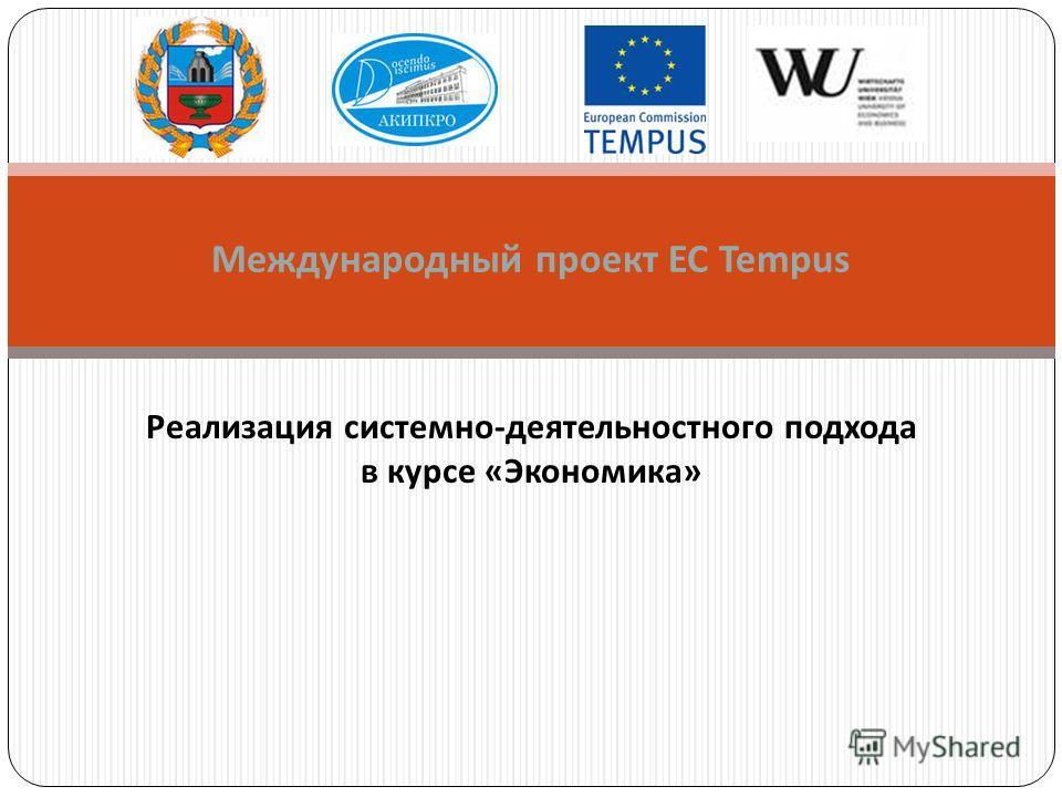 Международный проект ЕС Tempus Реализация системно-деятельностного подхода в курсе «Экономика»
