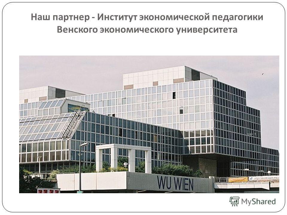 Наш партнер - Институт экономической педагогики Венского экономического университета