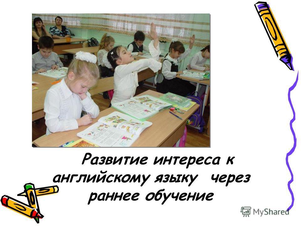 Развитие интереса к английскому языку через раннее обучение