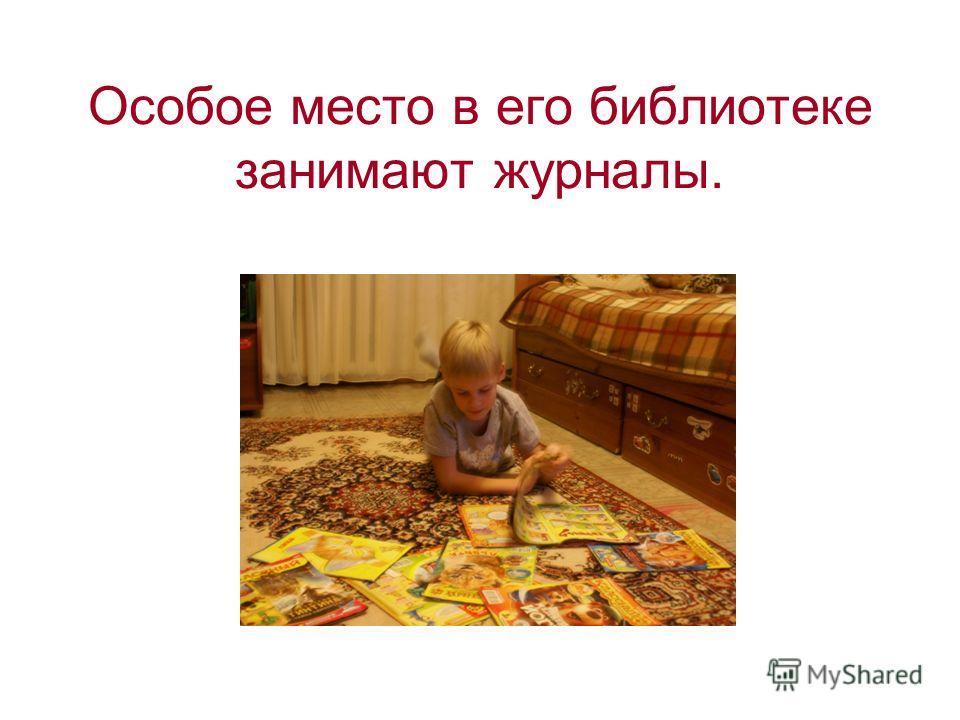 Особое место в его библиотеке занимают журналы.