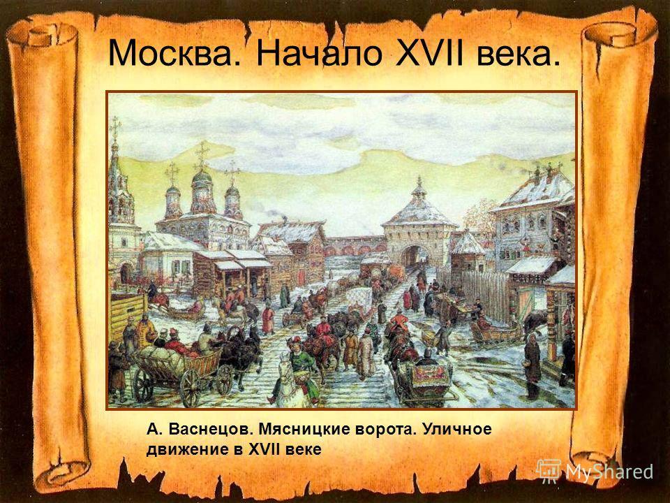 Москва. Начало XVII века. А. Васнецов. Мясницкие ворота. Уличное движение в XVII веке