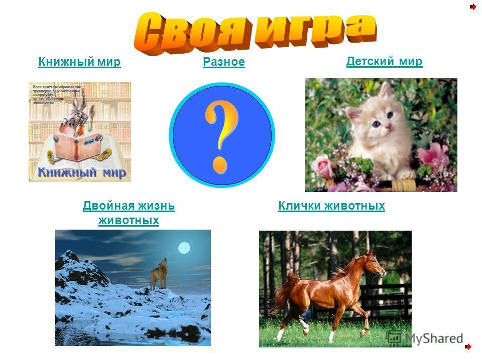 Клички животных Книжный мир Разное Двойная жизнь животных Детский мир