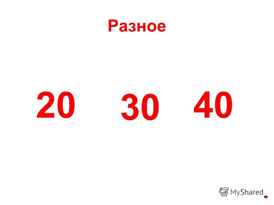 Разное 30 2040