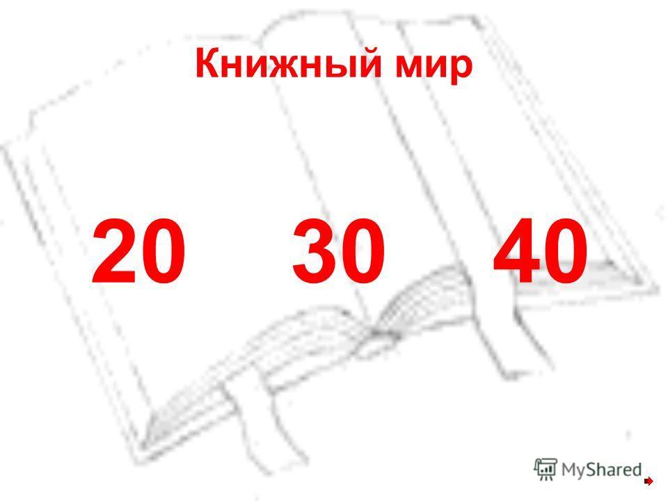 Книжный мир 302040