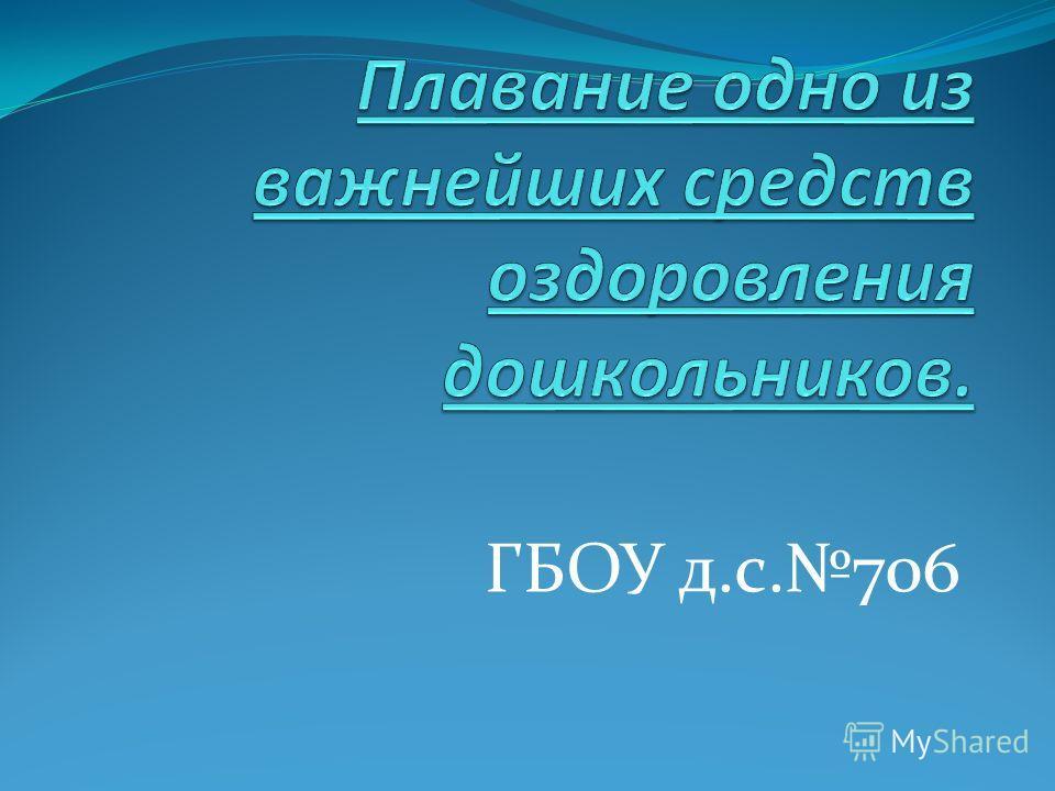 ГБОУ д.с.706
