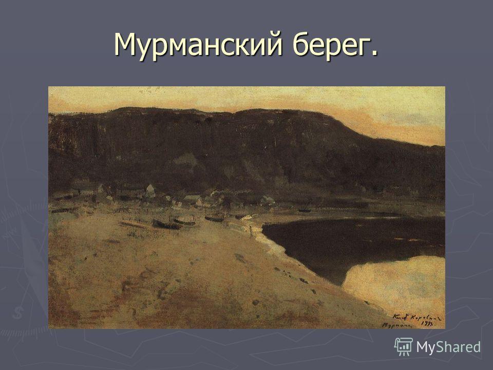 Мурманский берег.